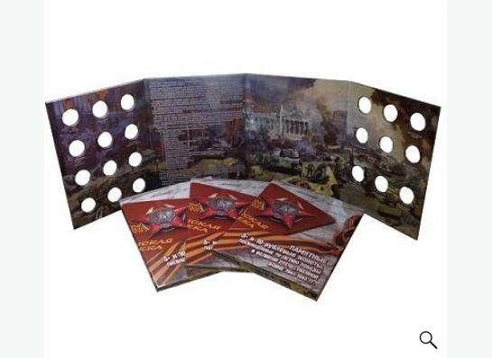 Альбомы для монет, банкнот, значков в Владивостоке фото 10