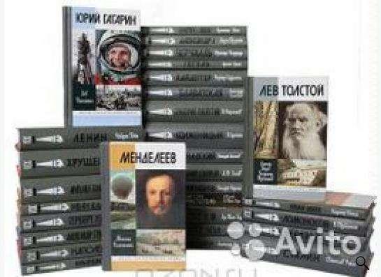 Коллекцию ЖЗЛ в 39 томах