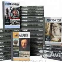 Коллекцию ЖЗЛ в 39 томах, в Москве