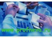 Профессиональные бухгалтерские услуги, в Санкт-Петербурге