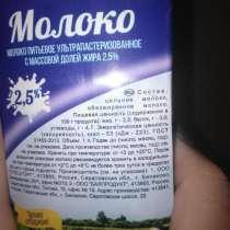 Молоко Молочный терем, в Москве