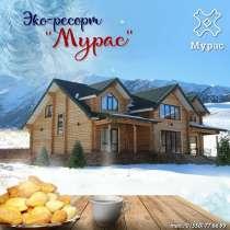 Курортный отель Мурас Эко Ресорт, в г.Бишкек