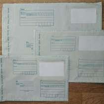 Конверты, пакеты почтовые, пластиковые, в Нижнем Новгороде