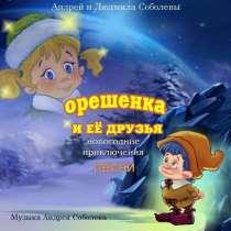 Детский проект ищет спонсоров, в Москве