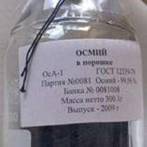 Осмий — 187 (Osmium), в Санкт-Петербурге