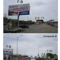 Аренда рекламных поверхностей, билборды, лайтбоксы, в Иркутске