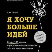 Я хочу больше идей, в Москве