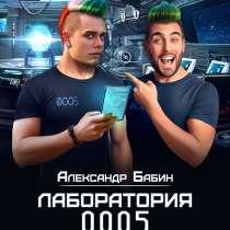 "Научно - фантастический роман ""Лаборатория 0005"", в Кургане"