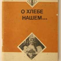 """Книга """"О хлебе нашем"""", в Иркутске"""