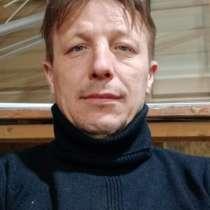 Sergei, 42 года, хочет познакомиться – Познакомлюсь для создания семьи, в Находке