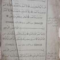 Коран. 19 век, в Томилино