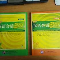 Продам книги по изучению китайского языка, в Челябинске