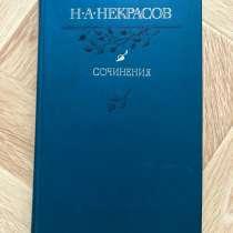 Некрасов - Сочинения, в Новосибирске