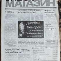 Журнал Видеомагазин самый первый номер от 15 июля 1995, в Черноголовке