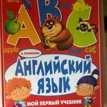 Учебник для начинающих, в Белгороде