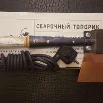 Сварочный топорик, в Санкт-Петербурге