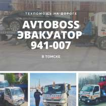 Услуги эвакуатора в Томске 941-007, в Томске