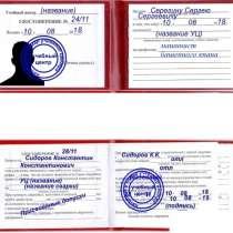 Отлично сегодня купить корочки маляра, сантехника, электромо, в Москве