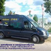Заказ микроавтобуса Форд-Транзит 17 мест, в Перми