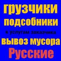 Услуги грузчиков, переезд, грузоперевозки, в Тольятти