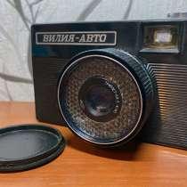 Плёночный фотоаппарат Вилия-авто, в Москве