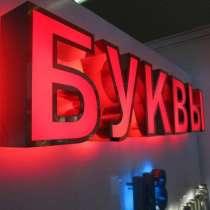 Вывески, объемные световые буквы, наружная реклама, в Москве