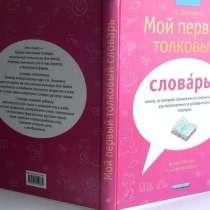 Мой первый толковый словарь. Е. Леонович, в Москве