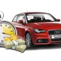 Выкуп авто срочно деньги сразу !, в Ижевске
