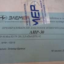 АИР-30 S2-TV, преобразователи давления по 4000руб/шт, в Липецке