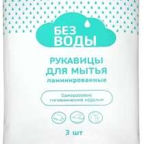 Рукавицы для мытья тела (ламинированные) «БЕЗ ВОДЫ», в Челябинске