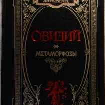 Книги античных писателей, в Новосибирске