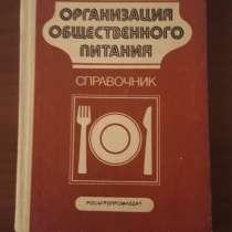 Организация общественного питания (СССР). Справочник, в г.Алматы