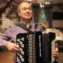 Услуги баяниста на Вашем празднике, в Москве