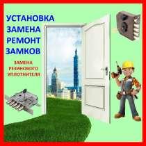 Установка замков, замена замков, ремонт замков, в Барнауле