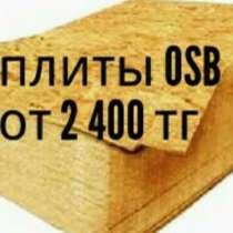 Продается в У-Ка OSB ОСБ осп от 6 мм до 22 мм, в г.Усть-Каменогорск