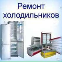 Александр. Качественный ремонт холодильников в Алматы, в г.Алматы