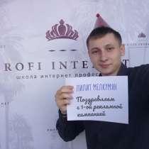 Настройка интернет рекламы, в г.Ереван