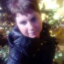 Юлия, 31 год, хочет познакомиться, в Мытищи