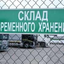 Склад временного хранения, в Челябинске