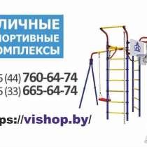 Детские площадки игровые, спортивные, батуты, горки, качели, в г.Минск