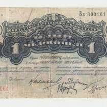 1 червонец 1926 год, в Перми