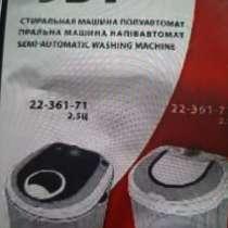 Продаю стиральную машину, в Севастополе