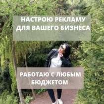 Реклама для бизнеса, в Москве