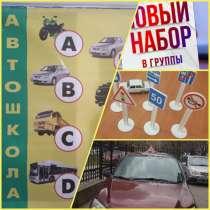 Автошкола на Северном, в Ростове-на-Дону