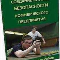 Безопасность Бизнеса и Бизнесмена. Практические пособия, в г.Кировоград