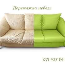 Перетяжка и ремонт мягкой мебели, минимальная цена, в г.Донецк