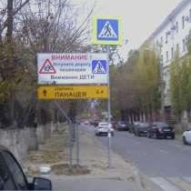 Дорожные указатели, знаки, в Волгограде