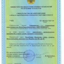 Продам компанию энергоаудит, в г.Алматы