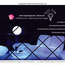 Предлагаем светодиодную мебель во Владивостоке, в Владивостоке