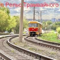 Выкуп рельс, продать всп, рельс трамвайный т62, продать жд, в Ростове-на-Дону